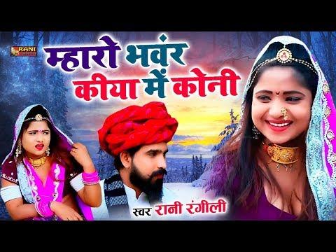 रानी रंगीली 2019 सुपरहिट सांग || म्हारो भंवर कीया में कोनी || Latest Rani Rangili Song 2019