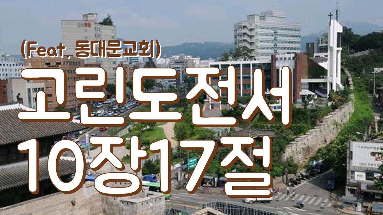 [쇼킹챈트 EP14] 고린도전서 10장17절(Feat.동대문교회)