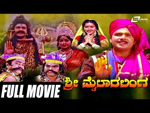 Sri Mylara Linga – ಶ್ರೀ ಮೈಲಾರಿ ಲಿಂಗ| Kannada Full HD Movie | FEAT. Manu, Srilalitha