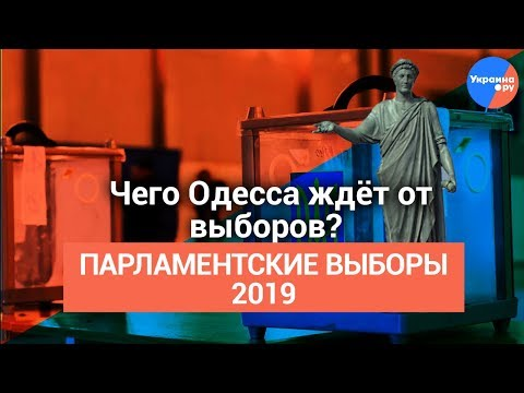 Ожидания одесситов от нового парламента