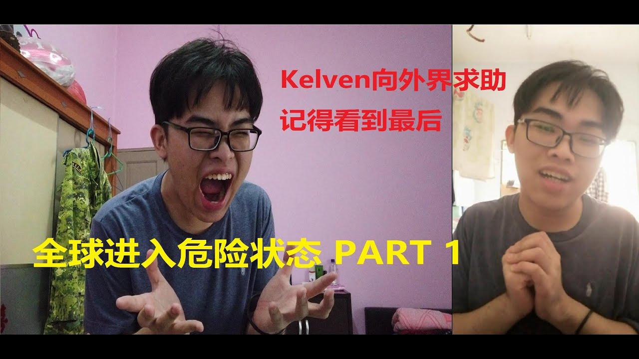 【Kelven】病毒肆虐地球 Part 1 (记得看到最后)