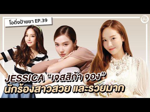 เจสสิก้า จอง (Jessica Jung) นักร้องสาวสวย และรวยมาก เจ้าหญิงน้ำแข็งแห่ง SNSD | โอติ่งป้ายยา EP.39
