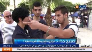 هل الجزائري يستعمل بطاقة التعريف الوطنية ؟؟؟ 2014