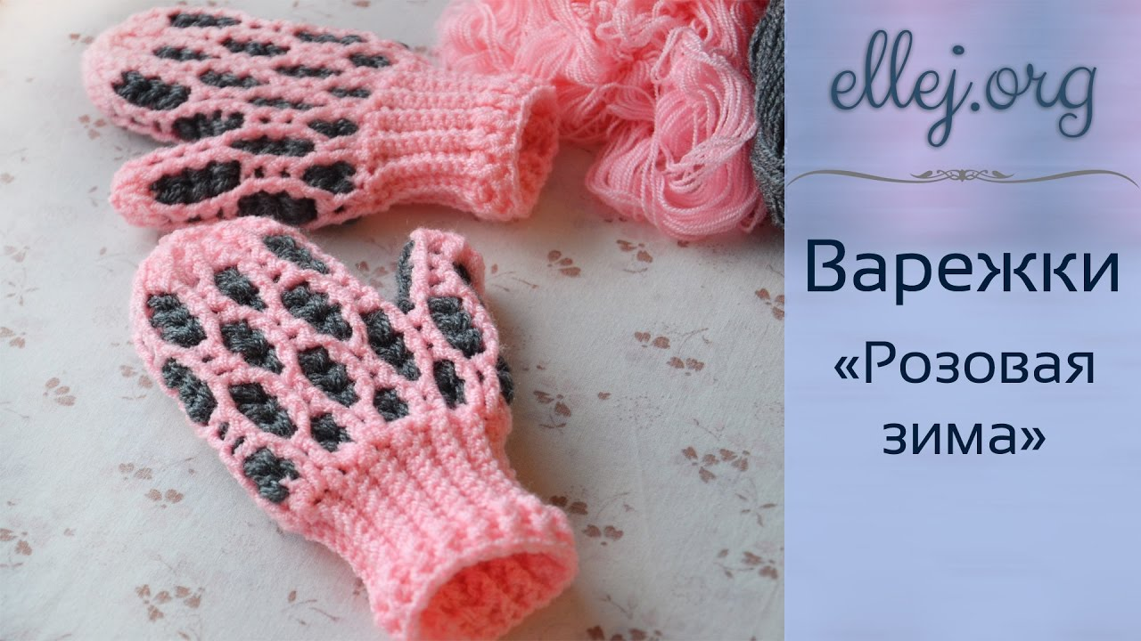 ♦ Вязаные рукавицы крючком для девочки • Варежки Розовая зима • ellej