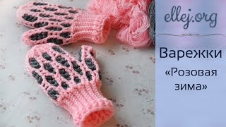 ♥ Вязаные рукавицы крючком для девочки • Варежки Розовая зима • Мастер-класс по вязанию крючком