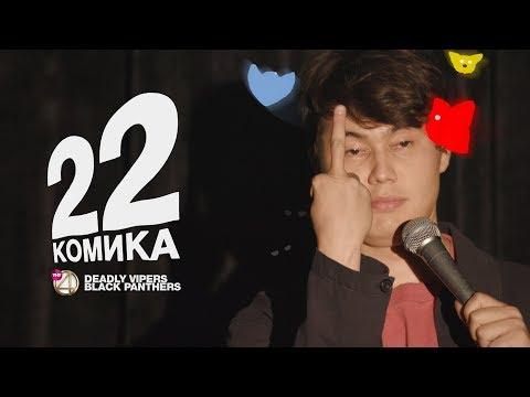 22 Комика. Выпуск №3. Ильин, Чапарян, Мунхоев