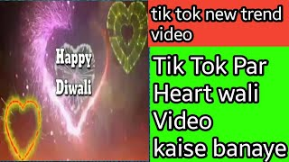 تيك توك الاسمية القلب particals اسم الفن والي الفيديو kaise banaye / كيف تجعل قلب اسم فن الفيديو