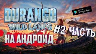 Durango   2часть  игра портированная с ПК на АНДРОИД  ММОРПГ  ВЫЖИВАНИЕ