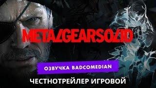 Честный трейлер (BadComedian) Metal Gear Solid