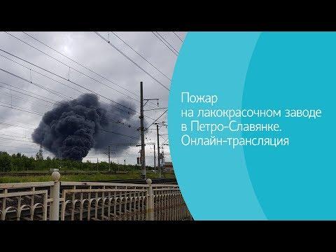 Пожар на лакокрасочном заводе в Петро-Славянке. Онлайн-трансляция
