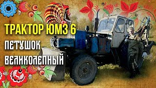 Екскаватор ЕО 2621 на базі Трактора ЮМЗ 6 | Мегамашины СРСР – Важка техніка СРСР | Про Автомобілі
