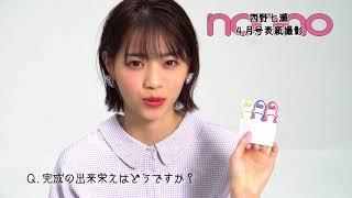 https://nonno.hpplus.jp/article/16919 △詳しい付録情報はこちら! ノ...
