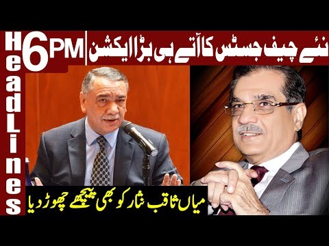 Justice Asif Saeed Khosa makes a Big announcement   Headlines 6 PM   17 January 2019   Express News