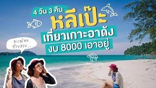 ทริป 4 วัน 3 คืน หลีเป๊ะ เที่ยวเกาะอาดัง งบ 8,000 เอาอยู่!