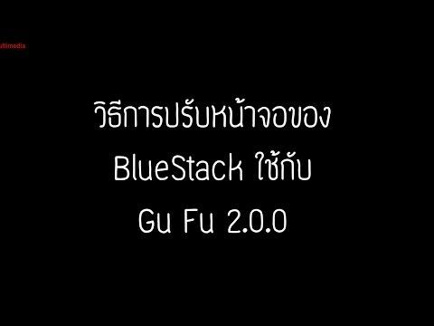 วิธีการปรับหน้าจอของ BlueStack ใช้กับ Gu Fu 2 0 0
