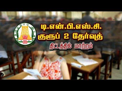 TNPSC குரூப் 2