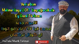 Yeni albüm şarkısı Mehmet kaya 2017 bayrağıw Eliwde البوم جديد اغنيه محمد قيا 2017 بايراغو الودا