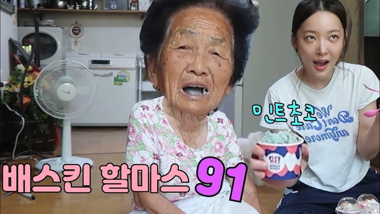 🍦 91세 할머니와 배라 먹방 | 할머니의 민트초코 첫경험. 할머니는 민초단? [은경하십니까]