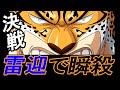 【ONE PIECE TRESURE CRUISE#11】決戦ロブ・ルッチ 超進化エネル編成