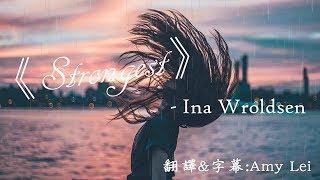 《Strongest 最堅強的》Ina Wroldsen 中文字幕