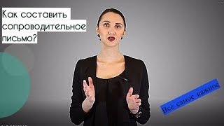 видео Мотивационное письмо от себя себе | Кулинарная школа Оксаны Путан - простые и понятные рецепты с фотографиями