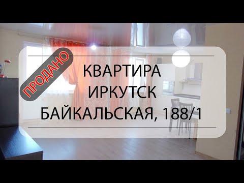 Видеообзор 3-комнатной квартиры в г. Иркутск, улица Байкальская, д. 188/1
