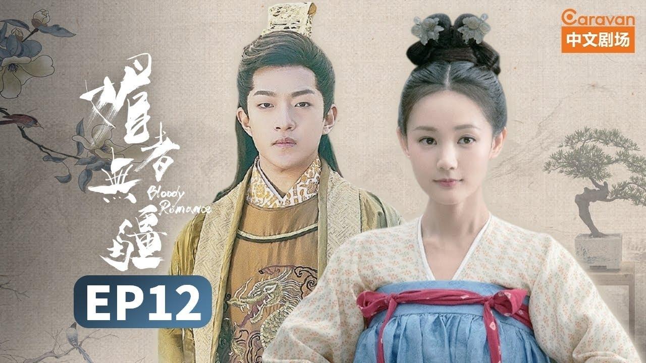 bloody romance chinese drama ep 1 eng sub