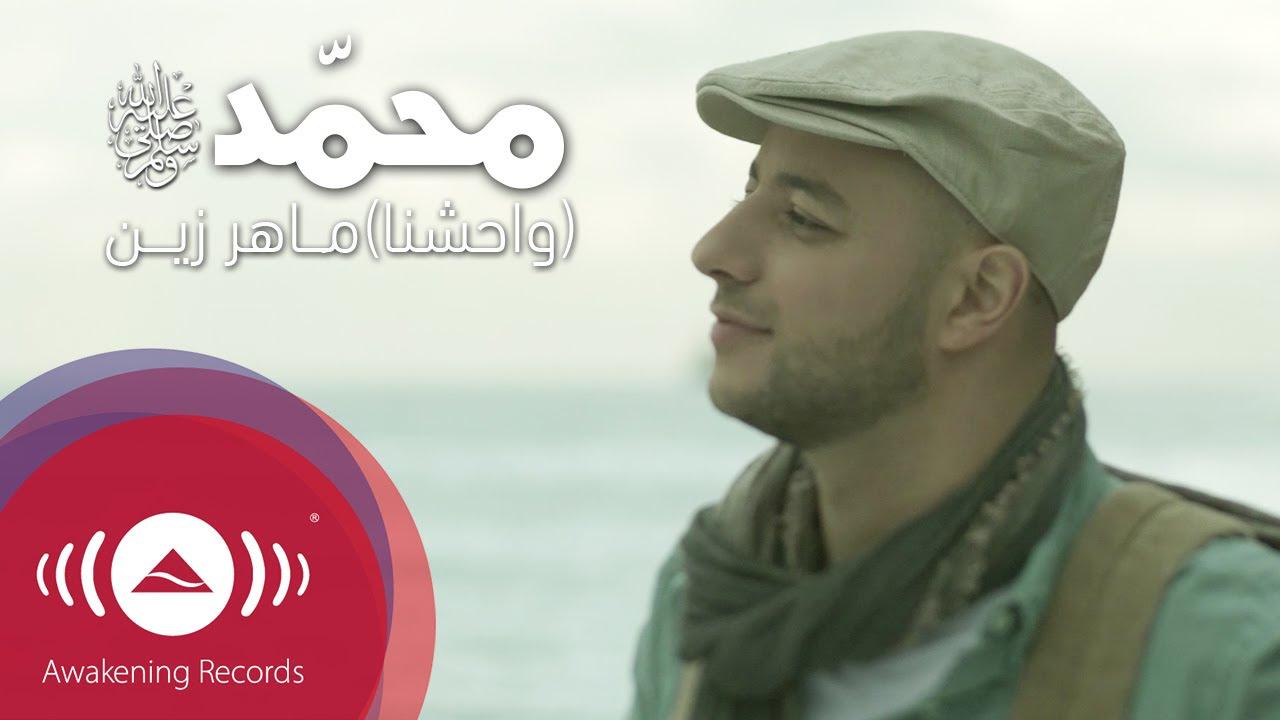 Maher Zain - Muhammad (Pbuh) [Waheshna] | [ماهر زين - محمد (ص) [واحشنا | Official Music Video