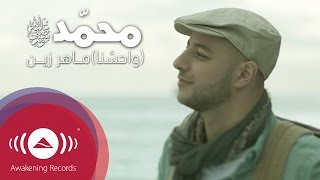maher zain muhammad pbuh waheshna ماهر زين محمد ص وحشنا official music video