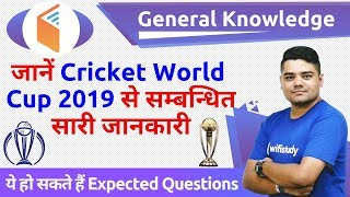 ICC Cricket World Cup 2019 | Expected GK Questions by Sandeep Sir