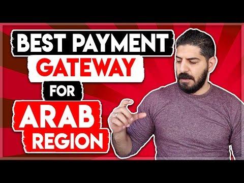 ما هي أفضل بوابة دفع الكتروني تدعم الدول العربية؟
