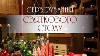 видео Сервіровка новорічного столу