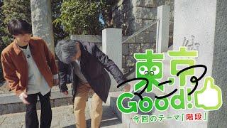 東京GOOD!マニア 階段 ~「階段の聖地・大田区」 明日、行ってみたくなる階段をご紹介! (怪談ではありません)~