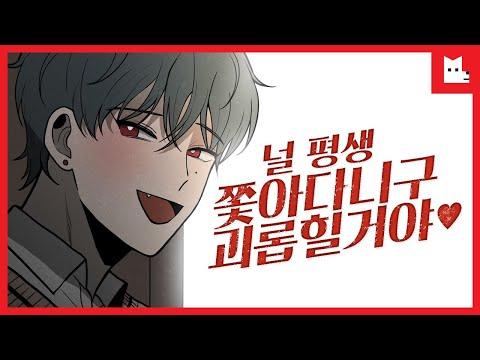 [레진코믹스] '늪의 나락' 예고편