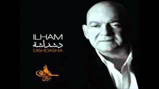 الهام المدفعي - دشداشة - Ilham Al-Madfai - Dishdasha