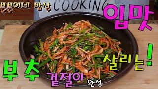 부추 겉절이(붕붕이네밥상)