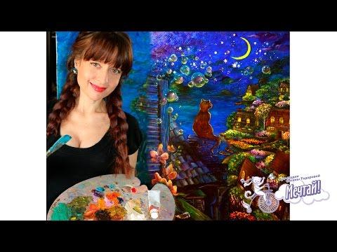 Картина в сказку Оксаны Тодоровой