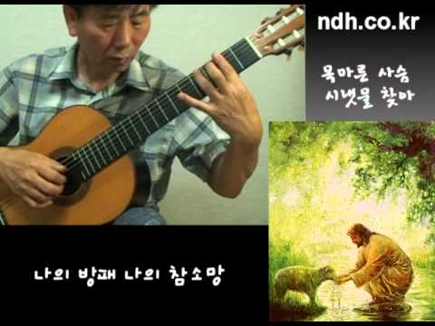 As the Deer 목마른 사슴 시냇물 찾아 - Classical Guitar - Played,Arr. NOH DONGHWAN