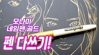 펜 잉크가 다 닳을때까지 그림(크로키) 그리기 -모나미…