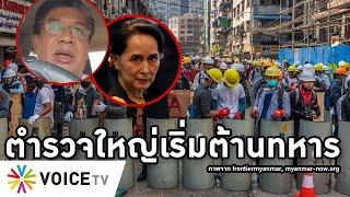 Overview-ตำรวจเลือกข้างประชาชน ลาออกร่วมต้านทหาร อ่องลายยัดคดีอดีตผู้นำ เมียนมาทั้งประเทศสู้ไม่ถอย