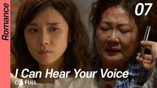 I Can Hear Your Voice EP07 너의 목소리가 들려