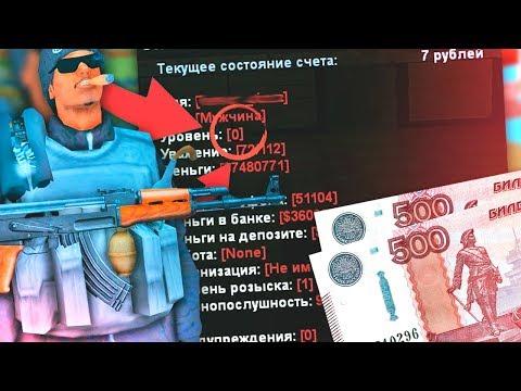 КУПИЛ БАГАНЫЙ АККАУНТ GTA SAMP за 1000 РУБЛЕЙ!