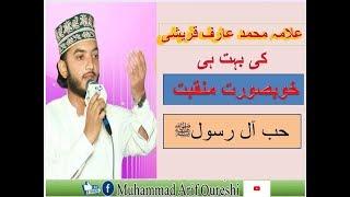 Manqabat e Ahl  e Rasoolﷺ by Hazrat Allama Muhammad Arif Qureshii Sahb