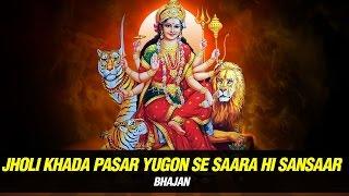 Sherawali Maa Songs - Jholi Khada Pasar Full Song by Sadhana Sargam, Vipin Sachdeva