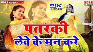 आ गया 2019 के हर शादी, विवाह, बारात में बजने वाला जबरदस्त गीत // पतरकी लेवे के मन करे // Sonu Mishra