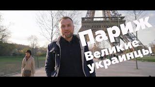 Блог «Культпросвет» #1 о Париже, великих украинцах и актуальных выставках