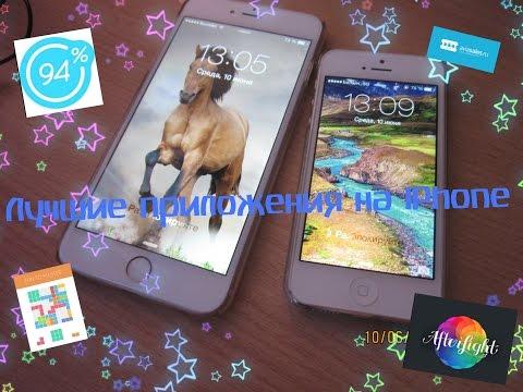 Лучшие приложения на IPhone
