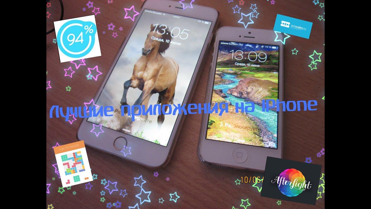 лучшие приложения знакомства на iphone
