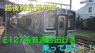 【越後線始発列車!!】E127系普通吉田行きに乗ってみた!!