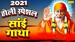 साई गाथा   Sai Gatha   Rakesh Kala   Latest Sai Bhajan 2021   New Sai Bhajan 2021   Sai Bhajan 2021